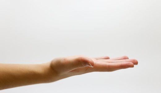 手のひらを見せる人の心理!手のひらを上に向ける男性と女性を徹底解説